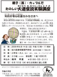 大道仮説実験講座「どっか~ん!」