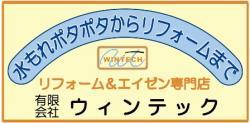 旭川のリフォーム&エイゼン専門店 ウィンテック