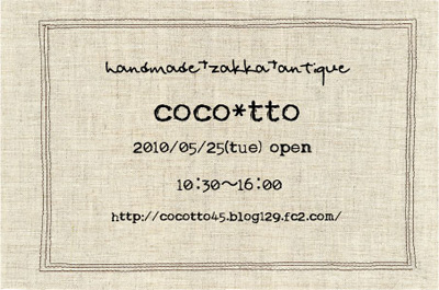 cocotto-web2.jpg