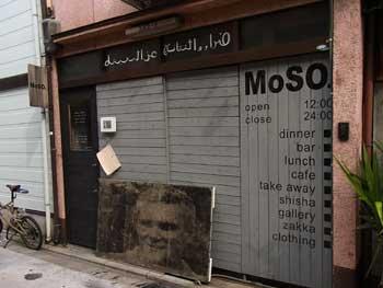 20110317-Mosoにて・・