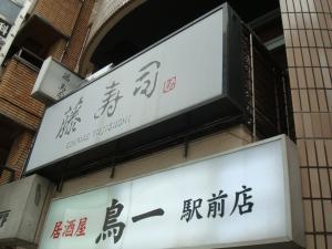 藤寿司看板