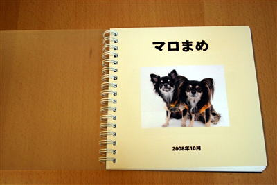 マロまめ本1