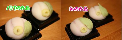 手作り和菓子