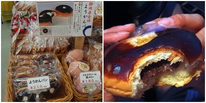 富士川ようかんパン