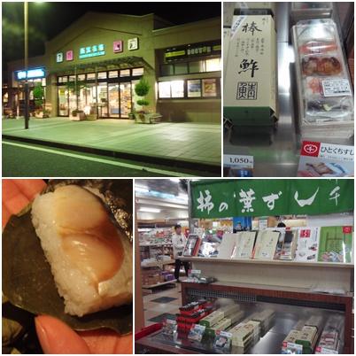 西宮名塩柿の葉寿司