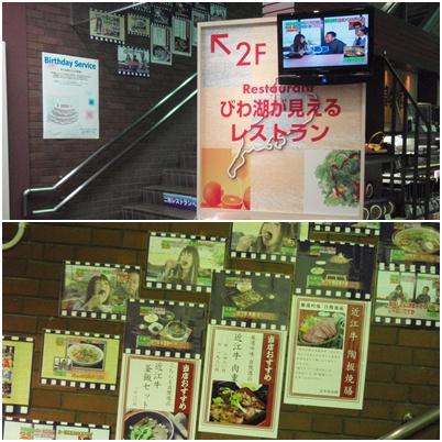 大津SAレストラン