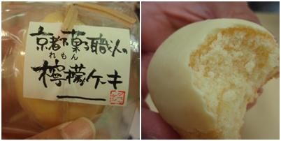 大津SAレモンケーキ