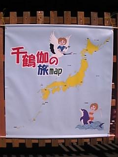 千鶴伽の旅map!
