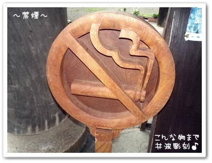 井波さんぽ6