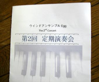 EGG定期演奏会