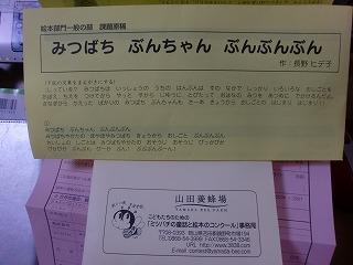 shukusho-CIMG1706.jpg