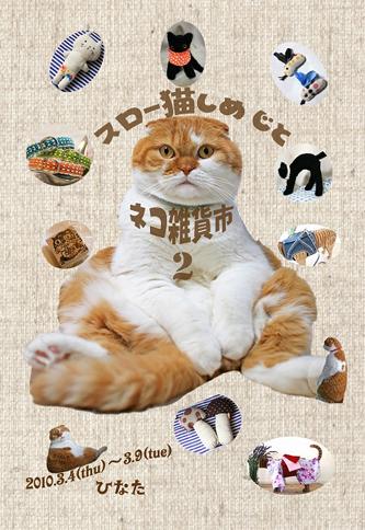 shimeji-tenDM