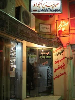 iranmashhad (5)