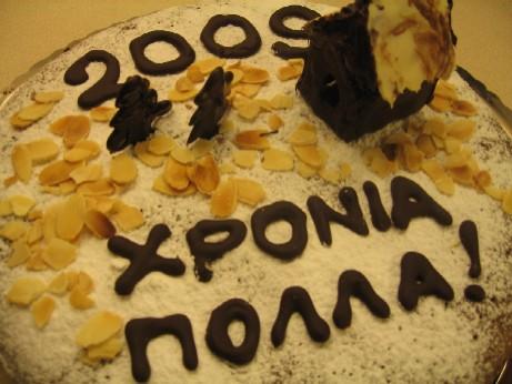 今年のヴァシローピタには、ちょっと変化をつけてアーモンドとくるみをたくさん入れてみました。