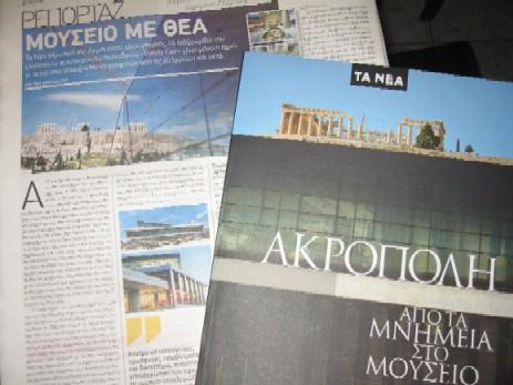 開館間近の新アクローポリ博物館に関する新聞記事や、特集のブックレット