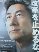 Mr.Koizumi