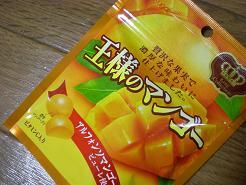 王様のマンゴー