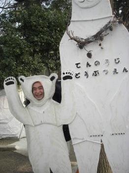 鉄平白クマ