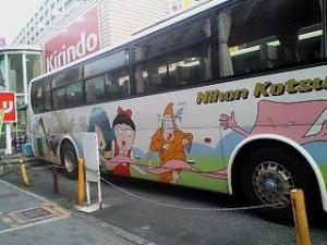 鬼太郎バス