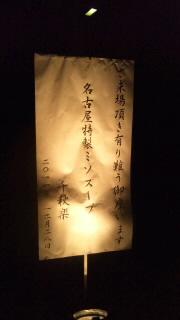 名古屋特製ミソスープ 千秋楽