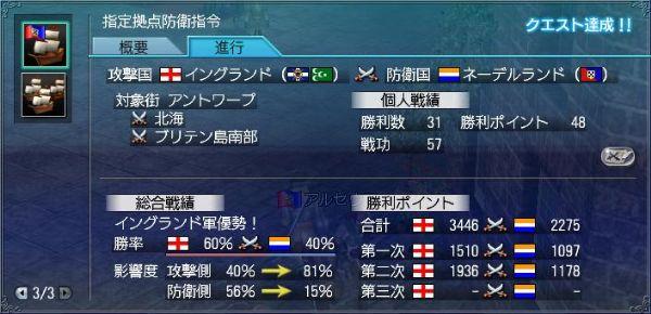 大海戦2日目6_600