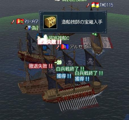 造船技師の宝箱2