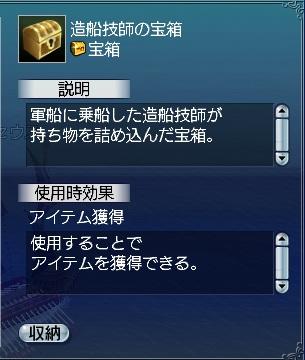 造船技師の宝箱3