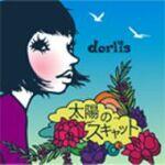太陽のスキャット / dorlis