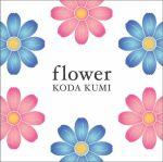 flower / 倖田來未