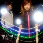 気分上々↑↑ (初回限定盤)(DVD付) [Limited Edition] / mihimaru GT