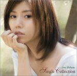 Single Collection / 柴田 淳