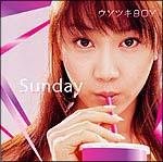 ウソツキBOY / Sunday