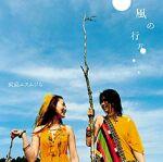 風の行方(初回限定盤) / 東京エスムジカ