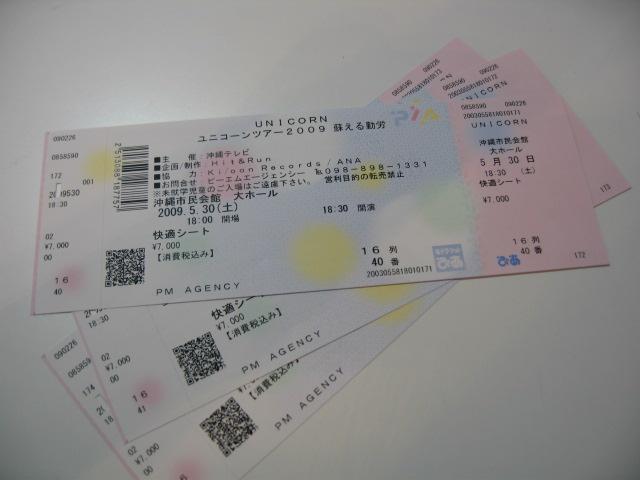 ユニコーン☆沖縄公演