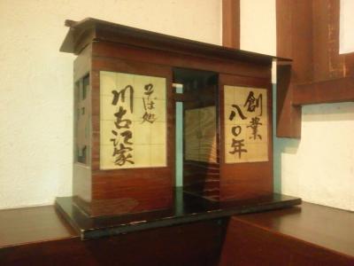 kawagoeya_convert_20120210172803.jpg