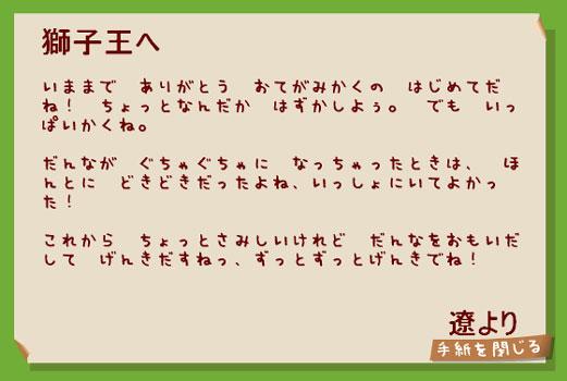 遼のお手紙