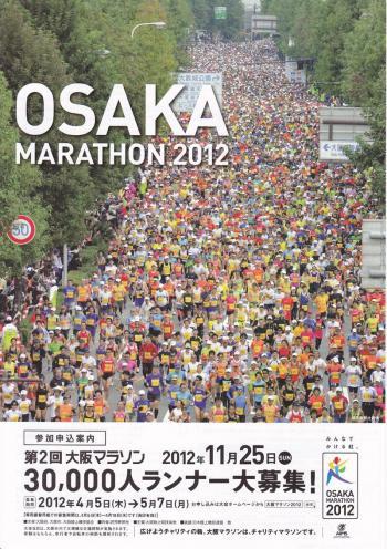 OSAKA MARATHON 2012 ( ver-1 )