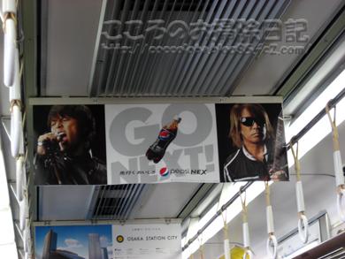 電車の吊り広告