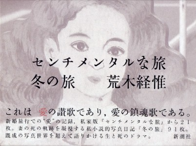FUYUNOTABI.jpg