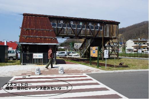 本別 道の駅