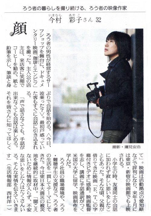 2011.12.30読売新聞-1