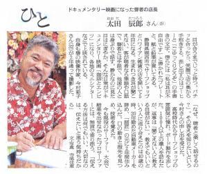 朝日新聞2012.02.09-1