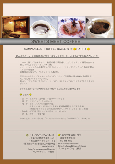 フライヤー Sweets meet coffee2