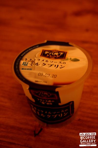 塩ミルクプリン1