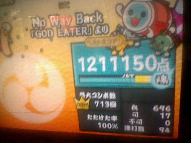 No Way Back(裏)