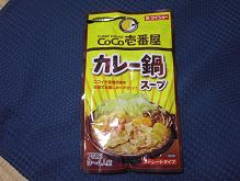 CoCoの鍋スープ