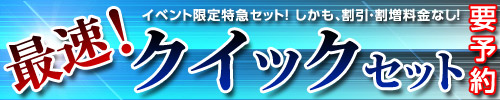 夏コミ・SCC関西合わせ「クイックセット」