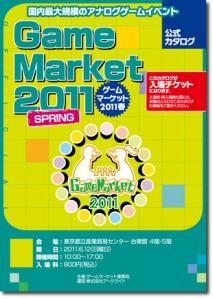 Game Market 2011