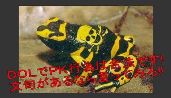 ドクロ蛙convert_20110311054540