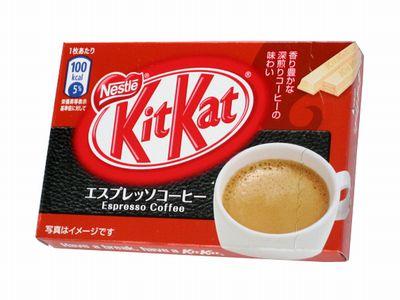 ネスレ--キットカット エスプレッソコーヒー。